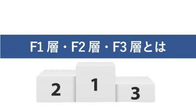 F1層 F2層 F3層
