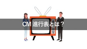 CM進行表とは?テレビCMの納品に必要な基本4点を解説