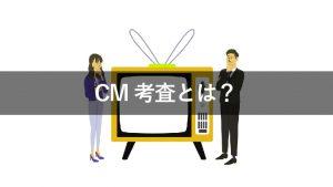CM考査とは?テレビCMを放送するための審査について解説