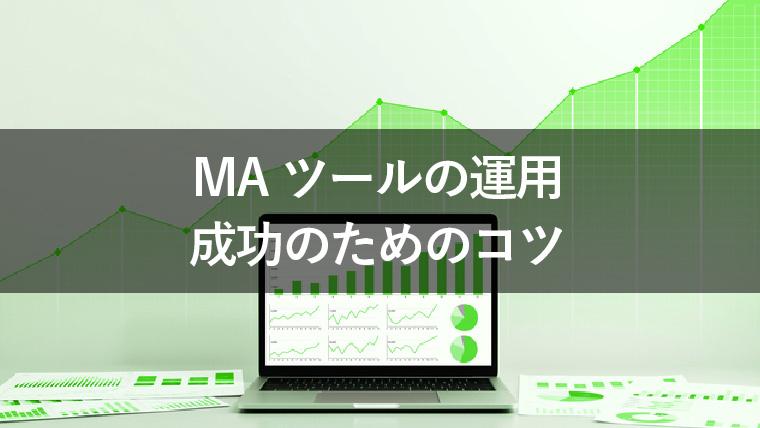 MAツールの運用で注意すべきポイントと成功のためのコツ