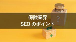 保険業界のサイトでSEOを効果的に実施するためのポイント