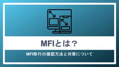 MFIとは