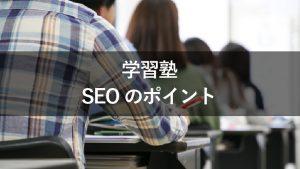 学習塾のサイトでSEOを効果的に実施するためのポイント