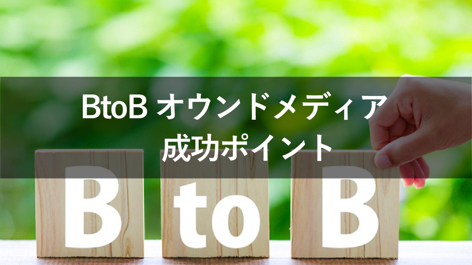 BtoBのオウンドメディアの成功ポイントは?成功事例も紹介