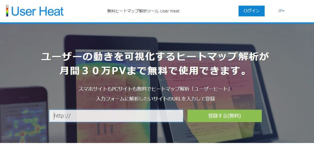 サイト改善 ツール