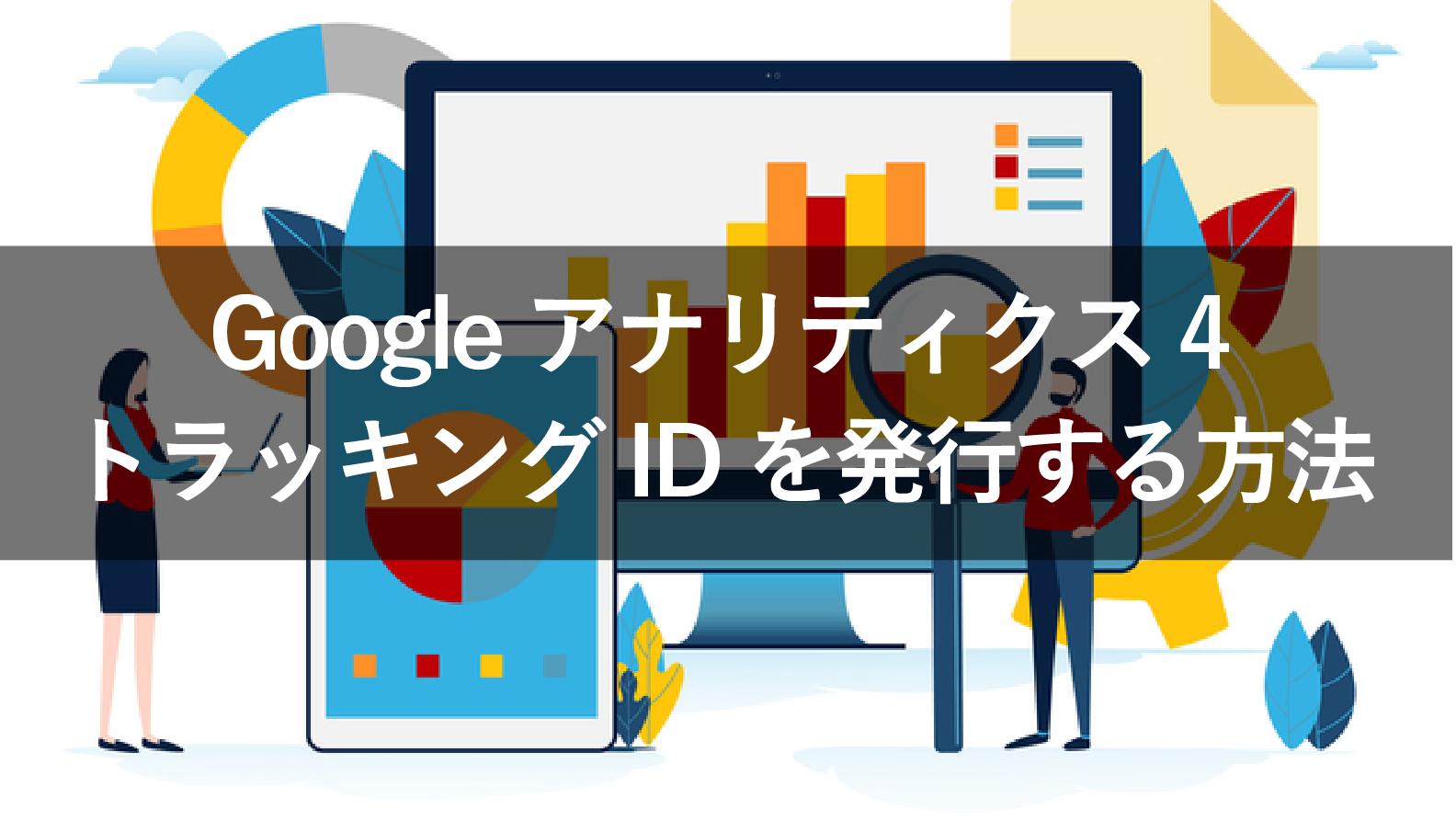 トラッキングIDを発行するには?Google アナリティクス 4(GA4)の方法を解説