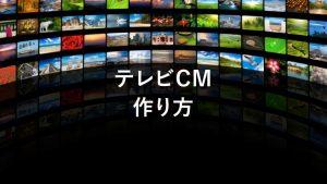 テレビCMの作り方は?手順と注意すべきポイントを解説