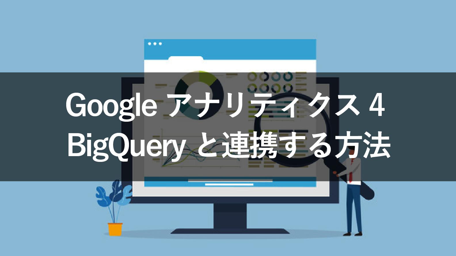 BigQueryとGoogle アナリティクス4(GA4)を連携するための設定方法