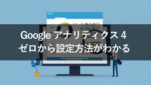 【画像付】Google アナリティクス 4(GA4)の設定方法を解説