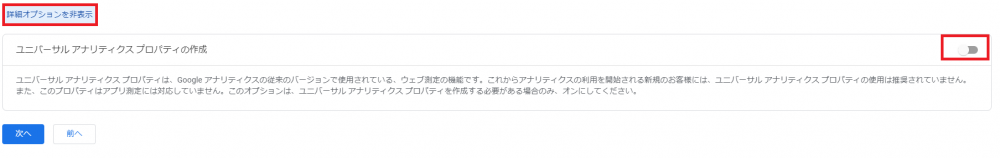 googleアナリティクス4 設定 ga4