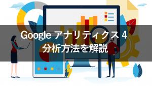【画像付】Google アナリティクス 4(GA4)の分析方法は?見るべきデータを解説