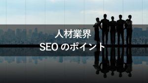 人材業界の求人サイトでSEOを効果的に実施するためのポイント