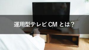 運用型テレビCMとは?広告の種類とともにわかりやすく解説