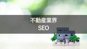不動産サイトでSEOを効果的に実施するためのポイント