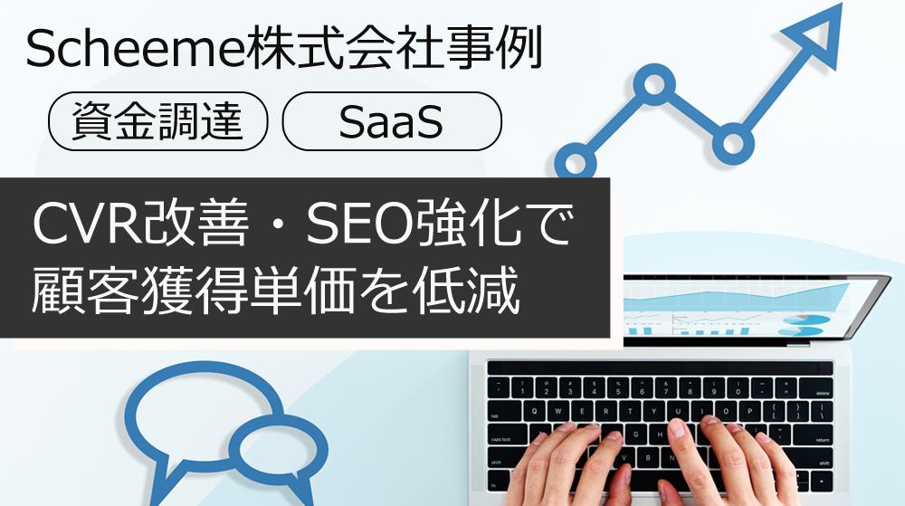 SEOとサイト改善でコンバージョン数を増加!Scheeme株式会社さま事例
