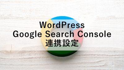 googleサーチコンソール WordPress