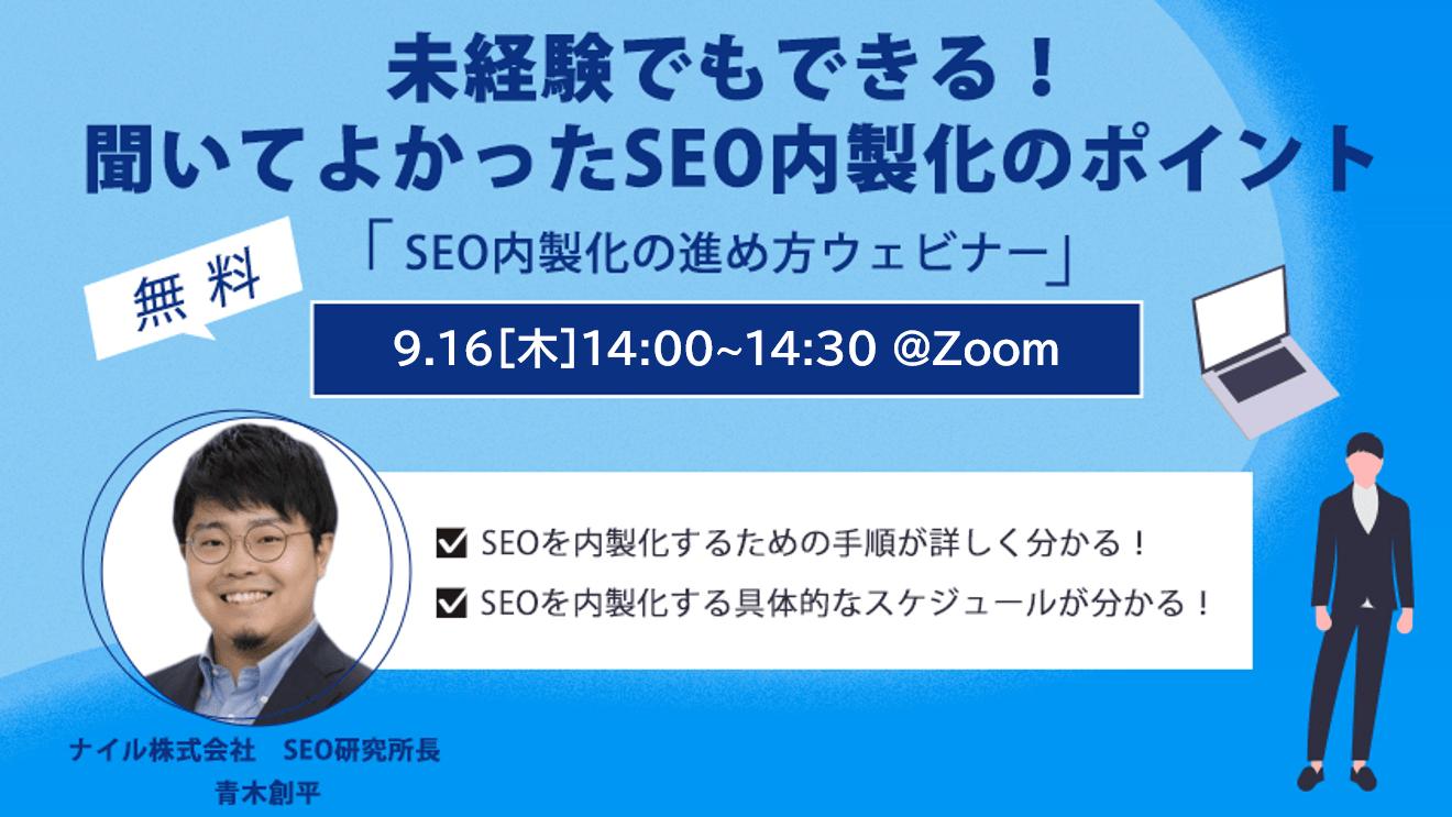 9/16開催! SEO内製化の進め方ウェビナー