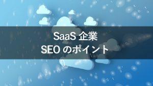 SaaS企業でSEOを効果的に実施するためのポイント
