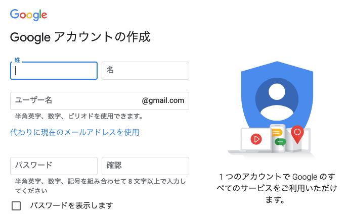 googleサーチコンソール 導入