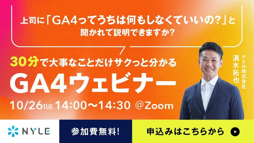 10/26開催 30分でサクッと分かる!Googleアナリティクス4(GA4)ウェビナー