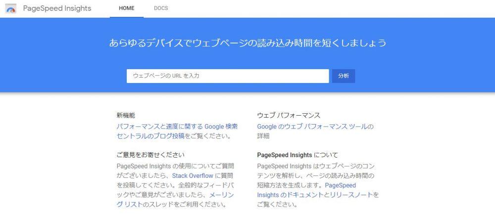 サイト分析 ツール