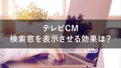検索窓 テレビCM