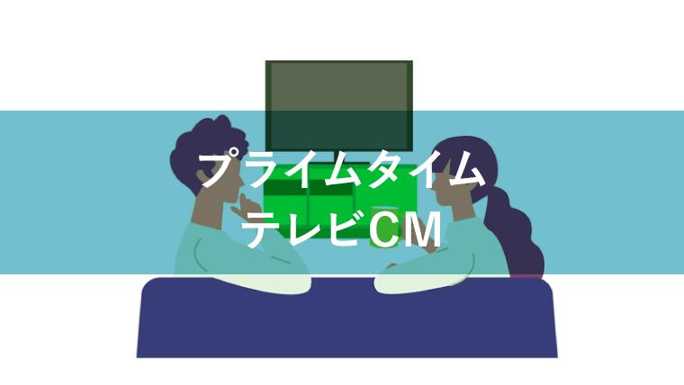 プライムタイムのテレビCMはどの時間帯を指すのか解説