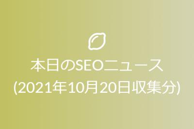 本日のSEOニュース(2021年10月20日収集分)