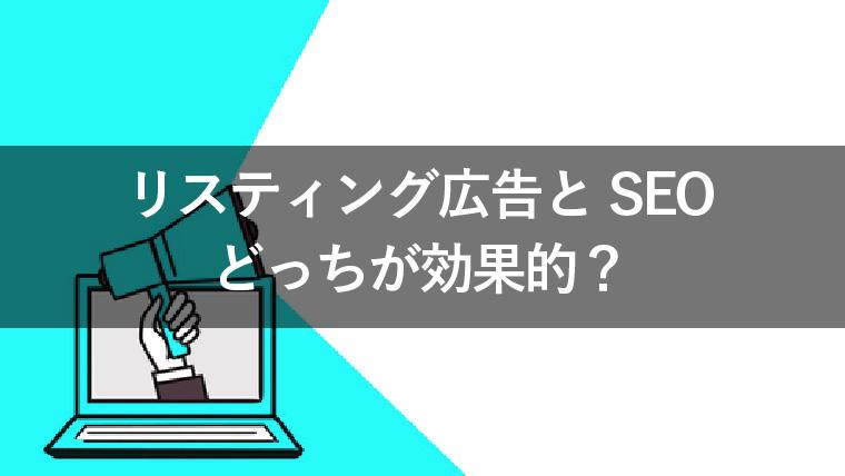 リスティング広告とSEOはどっちが効果的?その違いを徹底比較