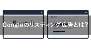 Googleリスティング広告を始めるための全知識を解説