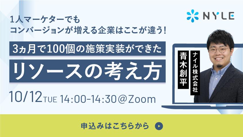 10/12(火)開催 3ヶ月で100個の施策実装ができたリソースの考え方ウェビナー