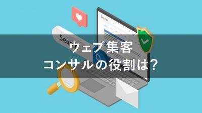 ウェブ集客 コンサル