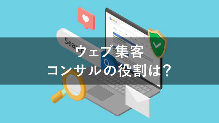ウェブ集客におけるコンサルの役割とは?メリット・デメリットや注意点を解説